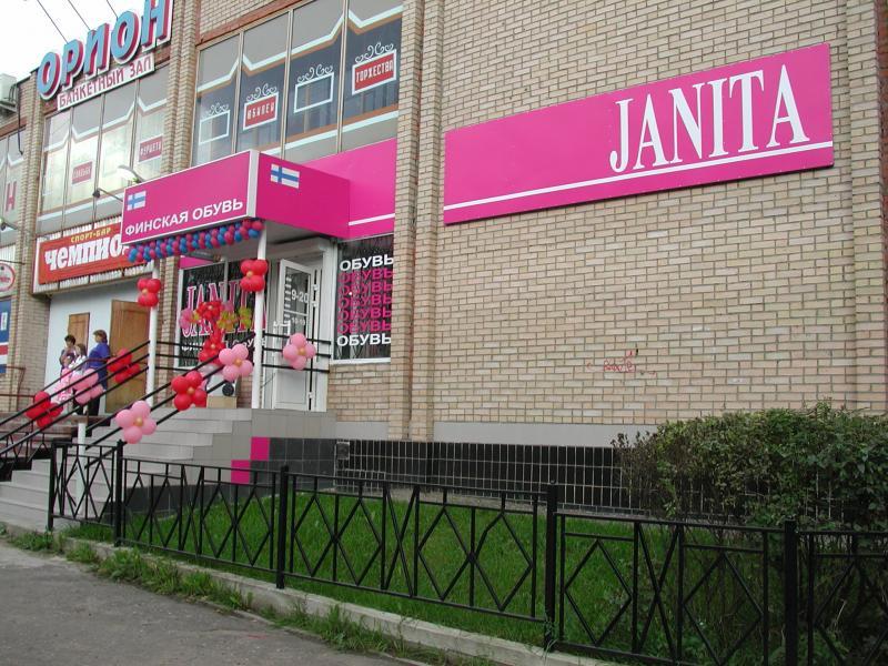 Интернет Магазин Обуви Janita